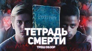 Тетрадь смерти - ТРЕШ ОБЗОР на фильм (ft.SHAPKA)