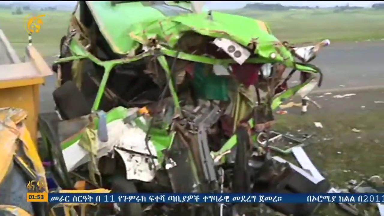 Traffic Accident in Debrebrehan - የ19 ሰዎችን ህይወት የቀጠፈው የደብረብርሃኑ አሰቃቂ የትራፊክ አደጋ