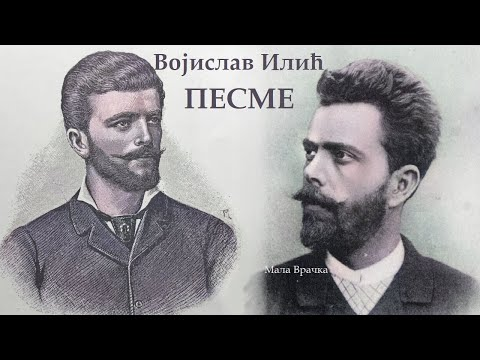 Војислав Илић – ПЕСМЕ (Текстови)