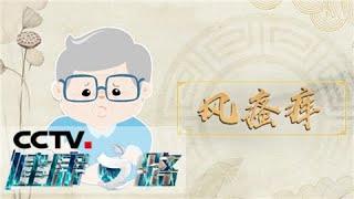 《健康之路》 20200413 敬老孝亲有良方(一)| CCTV科教