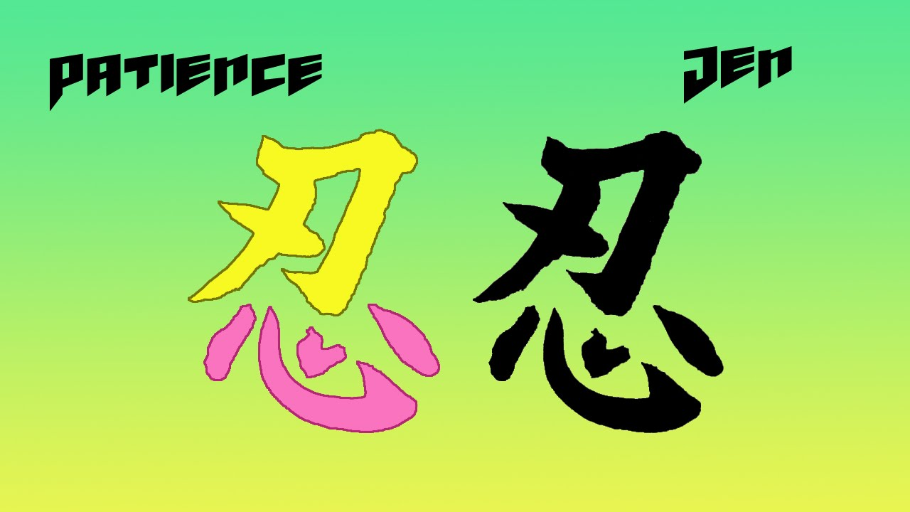 Chinese Characters Relax Patience Jen Is Built From A Heart And