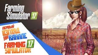 Farming Simulator 17 - Обзор Первый взгляд(Сайт http://FS17.RU где Вы можете скачать моды и карты для Farming Simulator 2017 Группа ВКонтакте http://vk.com/fs17ru Первый взгляд..., 2016-10-25T10:30:01.000Z)