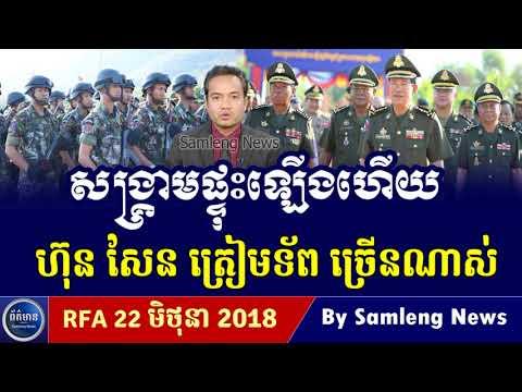 ថ្ងៃនេះលោក ហ៊ុន សែន ត្រៀមកន្លែកដាក់កងទ័ពច្រើនណាស់,Cambodia Hot News, Khmer News