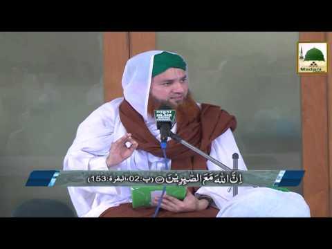 Sabar o Shukr
