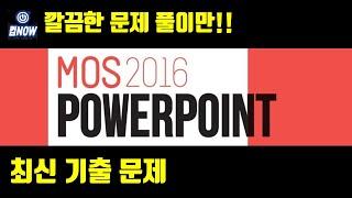 [MOS 2016] 파워포인트 최신기출 -컴나우