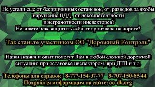 Командир приказал сломать активистов Дорожного Контроля.