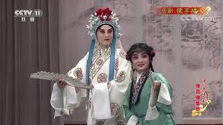 《中国京剧像音像集萃》 20191008 京剧《佛手橘》 2/2| CCTV戏曲