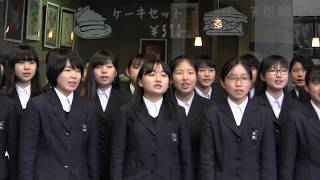 杉並区立阿佐ヶ谷中学校 3年生合唱「あなたへ」