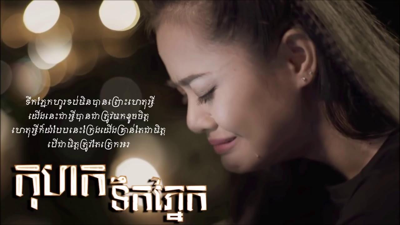 Download Sokun Kanha song-- Kohok tek pneak
