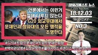 언론에서는 이런거 절대 다루지 않는다…G20 외교무대에서 문재인과 청와대의 모든 행적 집중 조명