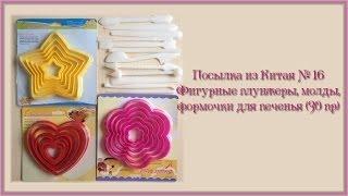 Фигурные плунжеры, формочки для печенья. Посылка из Китая №16(Много интересных недорогих вещиц, включая товары для хобби и творчества можно купить здесь: http://goo.gl/rjLRBZ..., 2014-01-12T22:15:58.000Z)