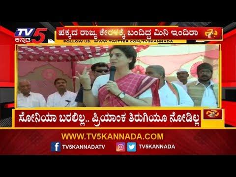 ಸೋನಿಯಾ ಬರಲಿಲ್ಲ.. ಪ್ರಿಯಾಂಕ ತಿರುಗಿ ನೋಡಿಲ್ಲ   Sonia Gandhi   Priyanka Gandhi   TV5 Kannada