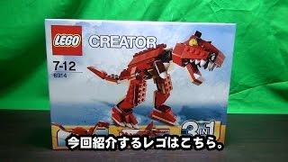 レゴ クリエイター・ティラノサウルス 6914の紹介動画です。 3タイプ作...