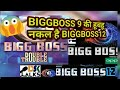 Theme ,Contestants & Boring Start ! Har Mamle me Biggboss9 Ka Repeat Telecast Hai BIGGBOSS12 !