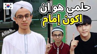 🇰🇷 What if a Muslim boy go to Korean school?