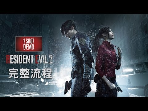 惡靈古堡2 重製版 1-Shot Demo【完整流程】
