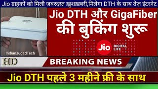 Jio BREAKING NEWS : 3 महीनें फ्री offer के साथ आया Jio DTH ,How to Book Jio GigaTV & Jio GigaFiber