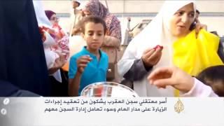أسر معتقلي سجن العقرب بالقاهرة يشكون منع الزيارة بالعيد