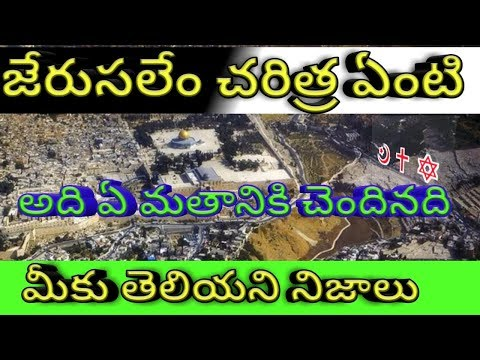REAL FACTS AND HISTORY OF JERUSALEM IN TELUGU YOU NEVER KNEW THAT||EP08