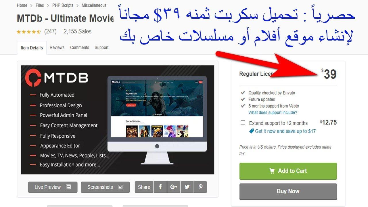 حصرياً : تحميل سكربت ثمنه 39$ مجاناً لإنشاء موقع أفلام أو مسلسلات خاص بك