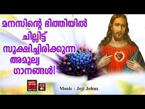 ente jeevante jeevaneesho christian devotional songs malayalam 2019 hits of joji johns adoration holy mass visudha kurbana novena bible convention christian catholic songs live rosary kontha friday saturday testimonials miracles jesus   adoration holy mass visudha kurbana novena bible convention christian catholic songs live rosary kontha friday saturday testimonials miracles jesus
