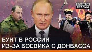 Бунт в России из-за боевика с Донбасса | Донбасc Реалии
