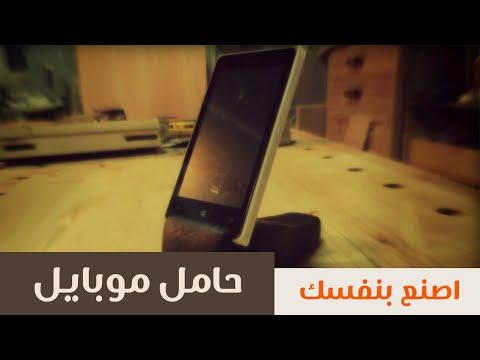 DIY Mobile & Tablet Holder | اصنع بنفسك : حامل موبايل و تابلت