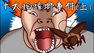 Onion_Man_|_洋蔥十大怕蟑螂事件(上)