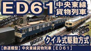 【鉄道模型】中央東線貨物列車【ED61】