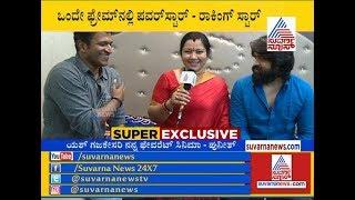 Super Exclusive With Puneeth & Yash In Suvarna News 'ಒಳ್ಳೆ ಸ್ಕ್ರಿಪ್ಟ್ ಸಿಕ್ಕರೆ ಒಟ್ಟಿಗೆ ನಟಿಸೋಕೆ ರೆಡಿ'