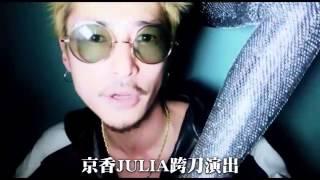 史上最強胴體 京香JULIA 窪塚洋介 音樂錄影帶 尺度沒有極限