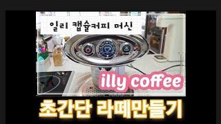 일리 커피머신으로 초간단 카페라떼 만들기