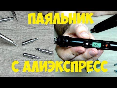✔ Лучший паяльник на 80 Вт с алиэкспресс ✔ Ремонт провода утюжка для волос тест обзор распаковка