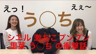 シエルチャンネルhttps://www.youtube.com/channel/UCNCpDCYEzWud0o4DdxrG_fA ⚫️中西里菜チャンネル ...