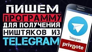 Пишем программу бота на Python для получения Privnote призов из Telegram