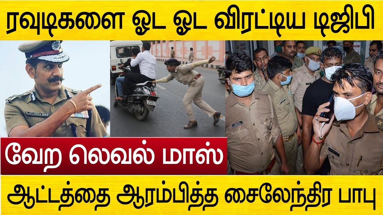 Download ரவுடிகளை ஓட ஓட விரட்டிய சைலேந்திர பாபு ! DGP Sylendra babu Action