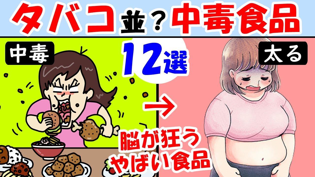 脳を中毒にさせるヤバい食品ランキング12選!肥満や食欲が止まらない理由【依存症|ドーパミン|痩せない|リバウンド】ダイエットする前に見て