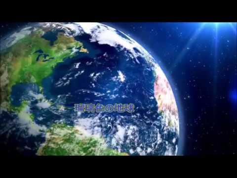 瑠璃 色 の 地球 合唱