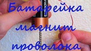 пользовательское соглашение, как зделать батарейка рамка постояный магнит врашение лучшей