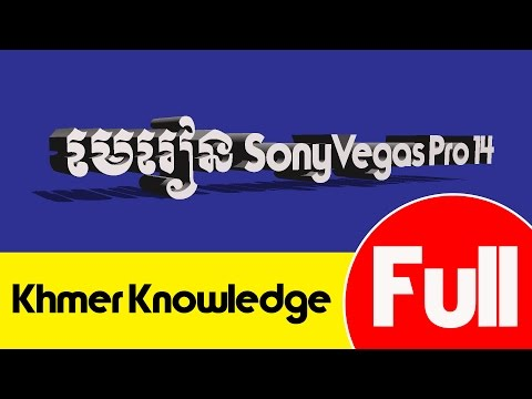 How to study Sony Vegas pro 14 Khmer | មេរៀន Sony Vegas  Pro 14 by Khmer Knowledge