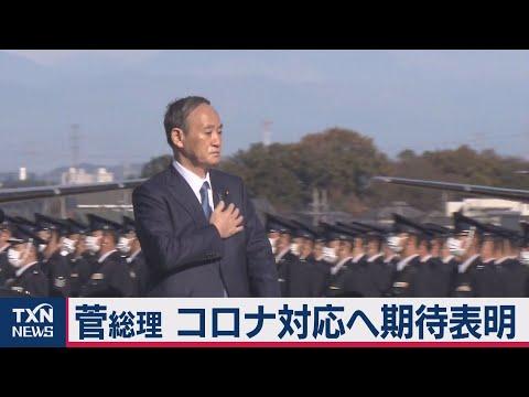 2020/11/28 菅総理 自衛隊の航空観閲式で訓示(2020年11月28日)