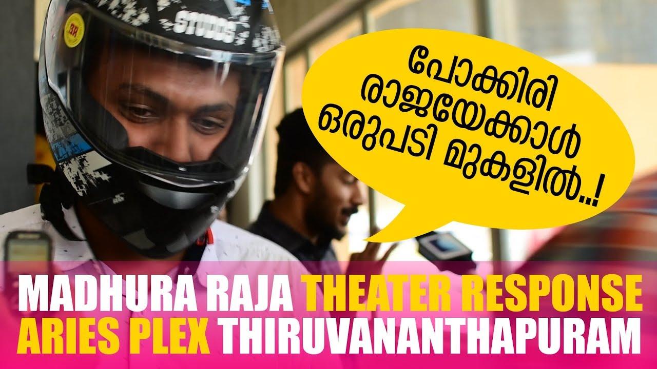 Madhura Raja Theater Response Thiruvananthapuram | Mammootty