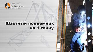 Шахтный подъемник на 1 тонну - Самарский Завод Грузоподъемных Механизмов(, 2017-05-15T10:30:28.000Z)