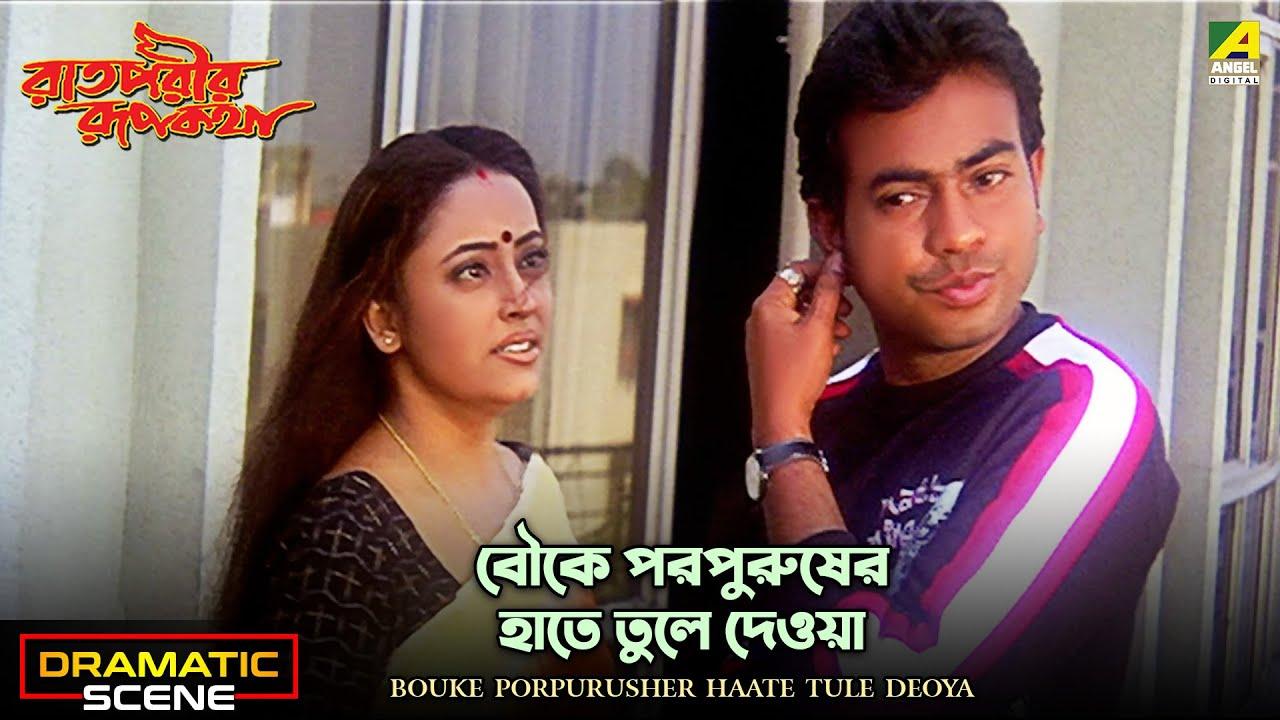 Bouke Porpurusher Haate Tule Deoya | Dramatic Scene | Raatporir Rupkatha | Jackie Shroff | Indrani