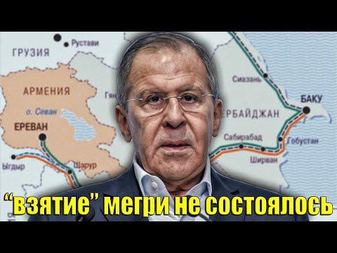 Лавров заявит в Ереване о статусе Арцаха: Россия не получит то, что готовит для Армении