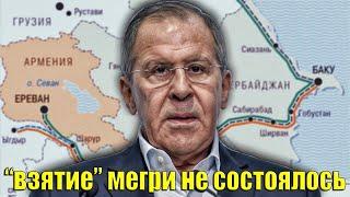 Лавров заявит в Ереване о статусе Арцаха Россия не получит то что готовит для Армении