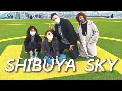 日本旅遊 Shibuya Sky澀谷天空展望台 室外360度無死角俯瞰東京 東京自由行