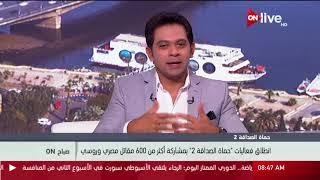 صباح ON - القوات الجوية المصرية السعودية تنفذان التدريب المشترك