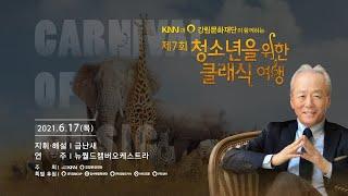[Live] KNN과 강림문화재단이 함께하는 제7회 청…