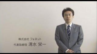 フォネット会社案内【暁】
